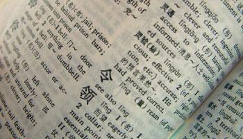 Wie viele chinesische Schriftzeichen gibt es